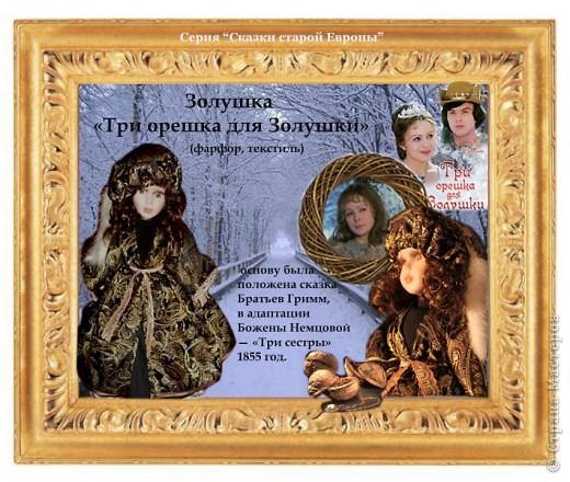 """куклы из серии """"Сказки старой Европы"""" фото 4"""