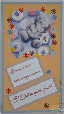 Всем доброго времени суток! Я опять с открытками) Нашёлся у меня завалявшийся настольный календарь на текущий год с мишками Тедди и, поскольку скоро он станет не актуален, я его изрезала и наделала открыток) - нельзя же выбросить таких симпатяг! Ну а что получилось - смотрите сами) фото 6