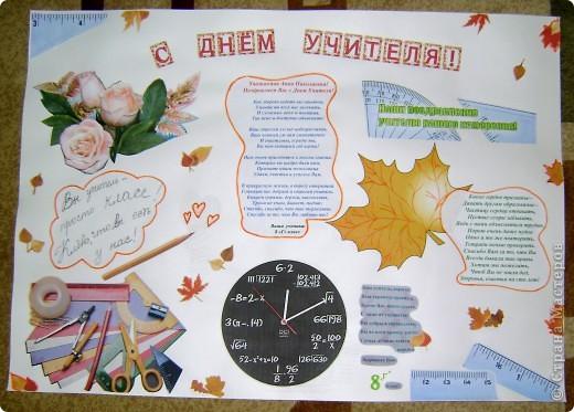 Плакат на день учителя учителю