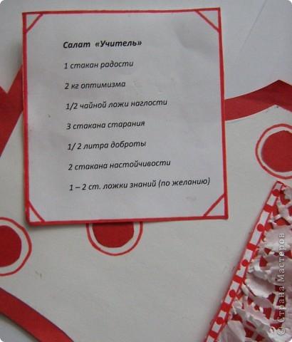 """Идею открытки-фартука взяла здесь http://stranamasterov.ru/node/180190 , но мне нужна была открытка тематическая, именно к дню учителя, и салат """"дамский"""" мне никак не подходил.  фото 4"""