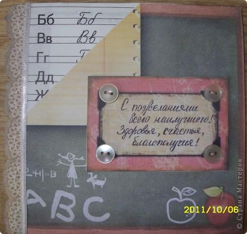Хотела сделать открытку ко дню учителя, а получилась записная книжка ))) фото 1