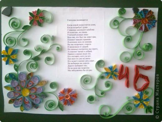 Наше поздравление  всем учителям)