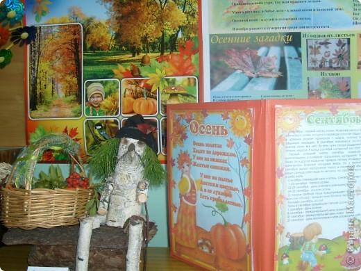 Здравствуй, Осень Золотая! фото 13