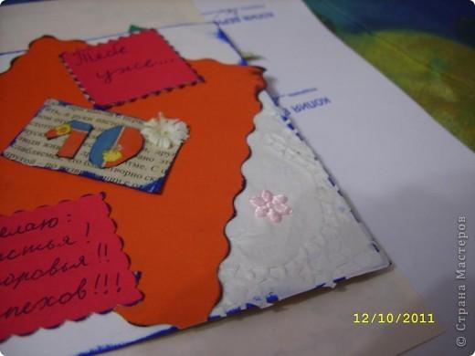 Открытка спереди..., дарила я её на 10-ти летие своей подруге. Самой мне 10.Всё придумала сама, ОЧЕНЬ старалась, конечно, это не самая красивая открытка на свете, но мне всего 10... фото 6