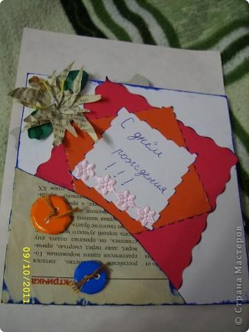 Открытка спереди..., дарила я её на 10-ти летие своей подруге. Самой мне 10.Всё придумала сама, ОЧЕНЬ старалась, конечно, это не самая красивая открытка на свете, но мне всего 10... фото 2