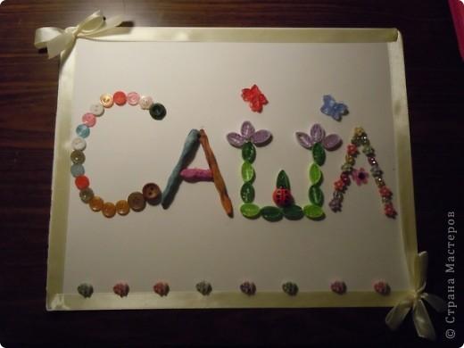 готовили с дочкой домашнее задание: надо сделать буквы из разных материалов. Решили создать имя моей первоклашки фото 1