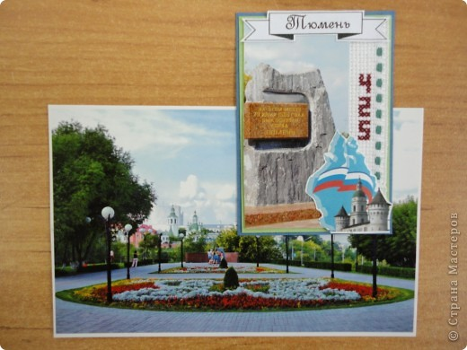 Вот и закончилась наша игра, которую предложила Олисандра. Было очень интересно. Темы придложила я, и, оказалось, что я самая последняя в нашей группе сделала свои карточки. Никак не могла определиться, что же для меня мой край - область или город. Решила остановиться на родном городе Тюмени.  А сейчас карточки, которые я получила от девочек. фото 13