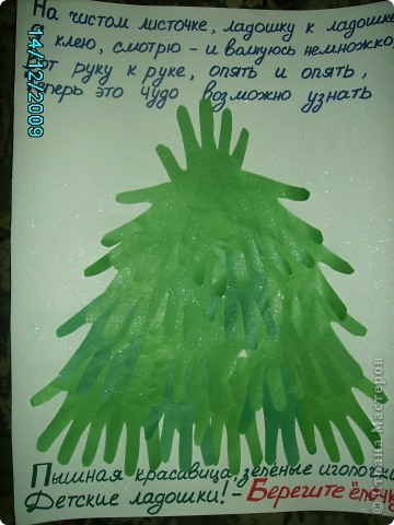 """Плакат в школу. Тема """"Берегите ёлочку"""". Ладошки Олины из цветной бумаги"""