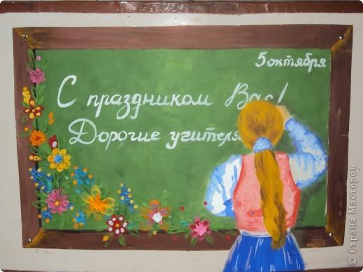 Стенгазета ко Дню учителя.