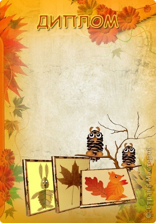 Шаблон грамоты за конкурс поделок осень