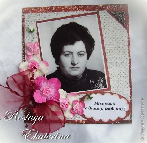 Вот такая получилась открыточка на день рождения для мамы заказчицы. Размещаю с ее разрешения