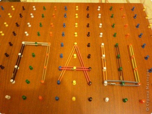 """Мини мастер-класс по изготовлению """"Геометрика"""" математического планшета. Математический планшет – это поле со 150  штырьками для рисования резиночками. Математический планшет  дает возможность ребенку на чувственном опыте освоить некоторые базовые концепции планиметрии: периметр, площадь, фигура и т.д., развивать индуктивное и дедуктивное мышление, дать представление о симметрии, конгруэнтности, трансформации размера, формы.  Математический планшет – это возможность исследовательской деятельности для ребенка, содействие его психосенсомоторному когнитивному (познавательному) развитию, а также развитию творческих способностей. А это означает – развитие тонкой моторики, дифференцированного восприятия, сенсомоторной памяти, усвоение обобщенных знаний и способов действия. Развитие воображения будет способствовать получению творческих результатов во всех видах деятельности и обеспечит полноценную готовность к школьному обучению и дальнейшие успехи в школе. Математический планшет даст возможность в играх осваивать систему координат.  Работая с группой детей, можно проводить зрительные и слуховые диктанты на математическом планшете.  Итак, берем любую дощечку, я взяла ненужную полку от мебели из ДСП. Еще нам понадобятся: молоток, кнопки - гвоздики(продаются в канц.товарах) и пассатижи. Тетрадные листы в клетку и клей или скотч. фото 7"""
