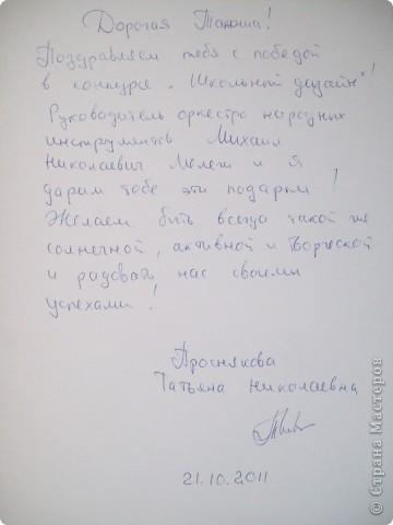 В конце октября я получила замечательные подарочки от Татьяны Николаевны и Михаила Николаевича!!!!!!!!!!!! Это была целая посылка СОКРОВИЩ!!!!!! Вот эта замечательная книжка!!!! фото 2