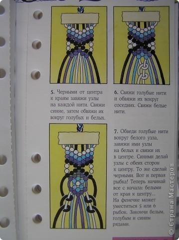 Вот какой фантазийный рисунок можно сплести из ниток мулине. Нам понадобится: 3 нити основного цвета, каждая длиной 150 см и 1 нить контрастного цвета длиной 250 см.  фото 14