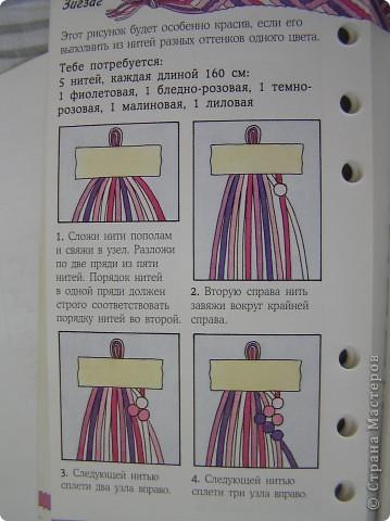 Вот какой фантазийный рисунок можно сплести из ниток мулине. Нам понадобится: 3 нити основного цвета, каждая длиной 150 см и 1 нить контрастного цвета длиной 250 см.  фото 15
