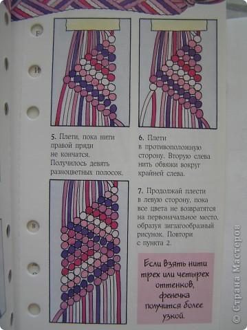 Вот какой фантазийный рисунок можно сплести из ниток мулине. Нам понадобится: 3 нити основного цвета, каждая длиной 150 см и 1 нить контрастного цвета длиной 250 см.  фото 16