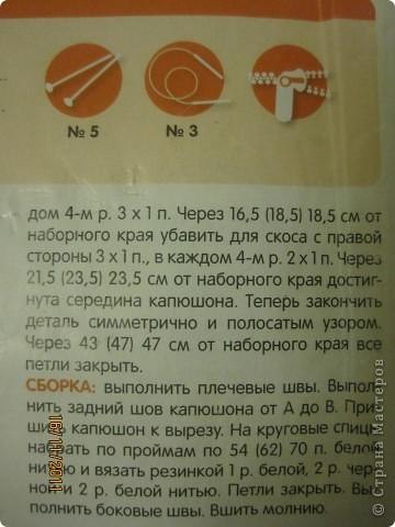 Схема выкройки детской жилетки и капюшона фото 4