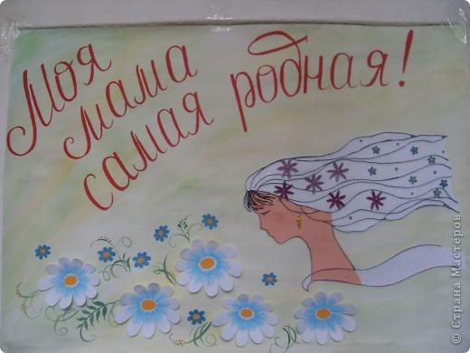 Вот такой плакат мы сделали к празднику. фото 1