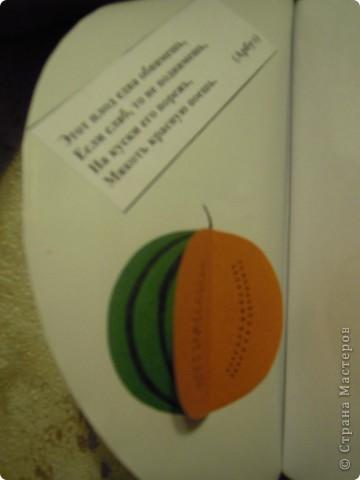 Сделали с дочкой первоклассницей для школы такую вот книжечку в виде арбуза с загадками про урожай . фото 9