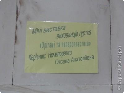 Мини-выставка работ кружка фото 1