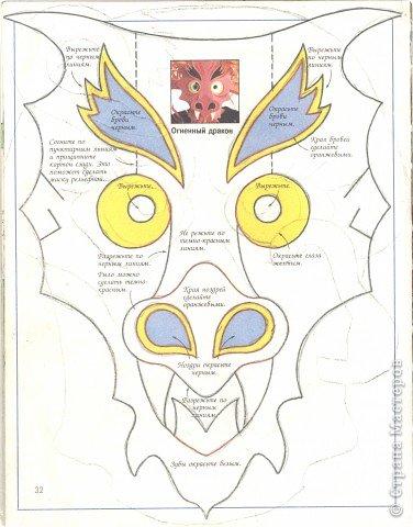 """маска дракона Вырезание Вырезание силуэтное """" ProstoDelkino.com - поделки своими руками."""