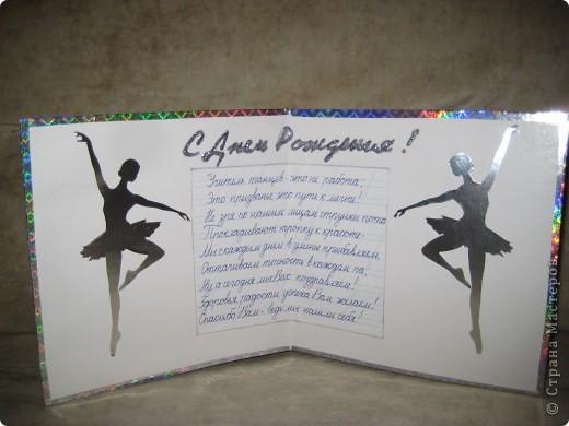 Поздравление с днем рождения для хореографа