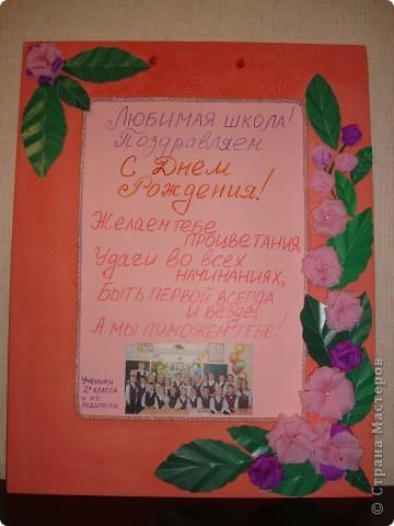 Зая, открытки своими руками из бумаги к юбилею школы