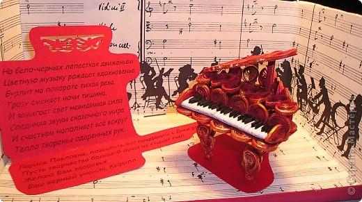 Поздравление с днем рождения учительнице по фортепиано 6