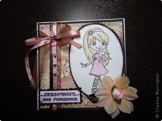 открытка для дочкиной одноклассницы на день рождения