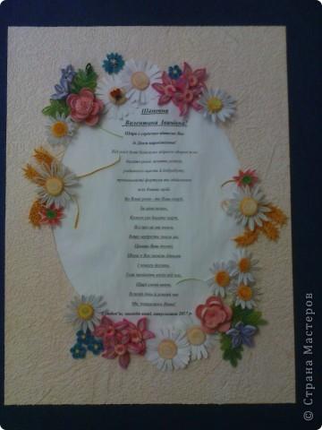 """Дочке (11класснице) сотрудницы на работе нужно было поздравить учителя с днём рождения. оригинально... во-первых последний год учатся, юбилей (учителю 65), ну, и тут я... с квиллингом)).) дарители довольны (целый класс).. одарённая.. сказали что тоже))). единственное условие от класса.. чтоб были полевые цветы))) на полевые.. я уже руку """"набила))"""" фото 2"""