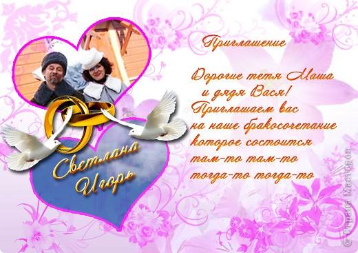 свадебные открытки для фотошопа: