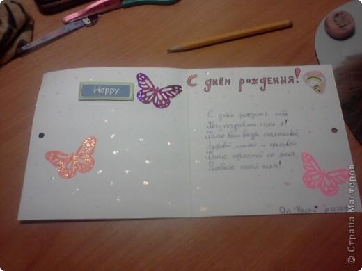В дополнение ко всем подаркам своей любимой подружке, их можно посмотреть в моем блоге, я решила сделать открытку! Так как Марише только 9 лет, то я сделала легкую детскую открыточку))) фото 3
