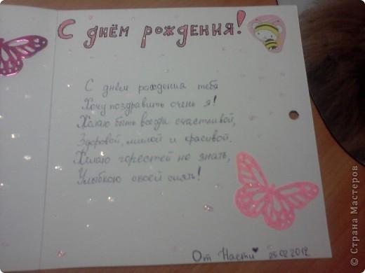 В дополнение ко всем подаркам своей любимой подружке, их можно посмотреть в моем блоге, я решила сделать открытку! Так как Марише только 9 лет, то я сделала легкую детскую открыточку))) фото 5