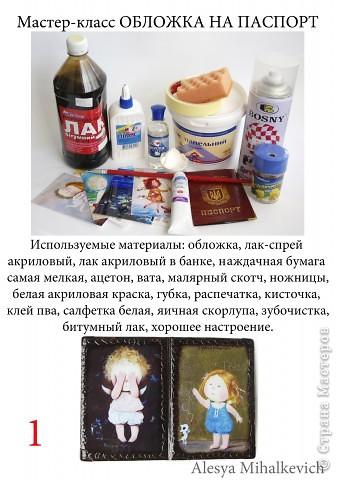 УРААА! Первый день весны! Так хочется зелени, солнышка, тепла! И в этот чудесный и светлый день я решила подарить вам подарок! Мастер-класс по изготовлению обложки на паспорт! Пользуйтесь в удовольствие, мои хорошие!!! Знаю, таких мастер-классов пруд пруди(например у Оксаночки https://stranamasterov.ru/node/218010) , но мне часто задают вопросы как именно я это делаю... Вот делюсь! фото 1