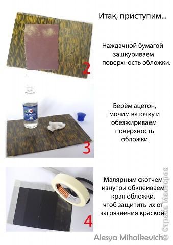 УРААА! Первый день весны! Так хочется зелени, солнышка, тепла! И в этот чудесный и светлый день я решила подарить вам подарок! Мастер-класс по изготовлению обложки на паспорт! Пользуйтесь в удовольствие, мои хорошие!!! Знаю, таких мастер-классов пруд пруди(например у Оксаночки https://stranamasterov.ru/node/218010) , но мне часто задают вопросы как именно я это делаю... Вот делюсь! фото 2