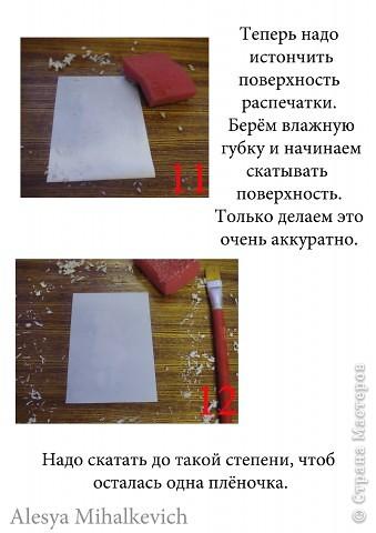 УРААА! Первый день весны! Так хочется зелени, солнышка, тепла! И в этот чудесный и светлый день я решила подарить вам подарок! Мастер-класс по изготовлению обложки на паспорт! Пользуйтесь в удовольствие, мои хорошие!!! Знаю, таких мастер-классов пруд пруди(например у Оксаночки https://stranamasterov.ru/node/218010) , но мне часто задают вопросы как именно я это делаю... Вот делюсь! фото 5