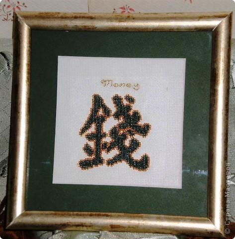 Вышивала в подарок отцу (примерно 1998 год) фото 8