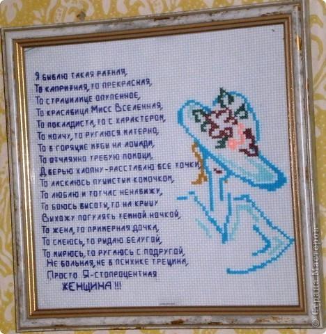 Вышивала в подарок отцу (примерно 1998 год) фото 15