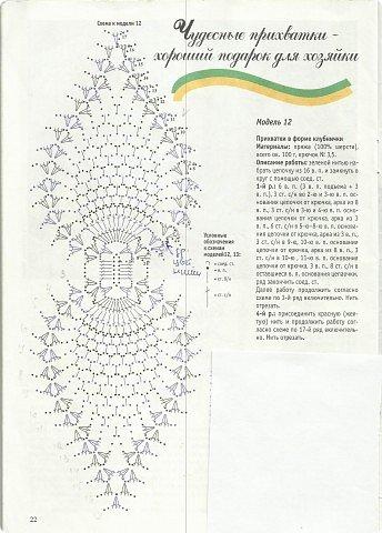 рождения Вязание крючком