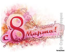 c 8 марта!*