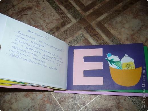 книжка о витаминах(в детский сад) фото 8