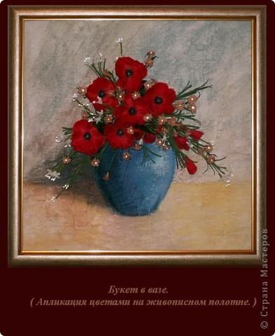 Экспериментальная работа - сочетание живописи и аппликации сухоцветом.