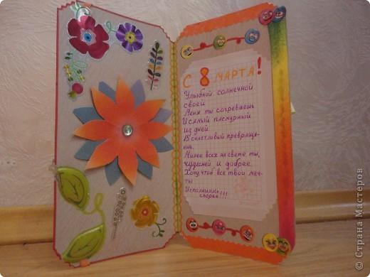 открытка! фото 4