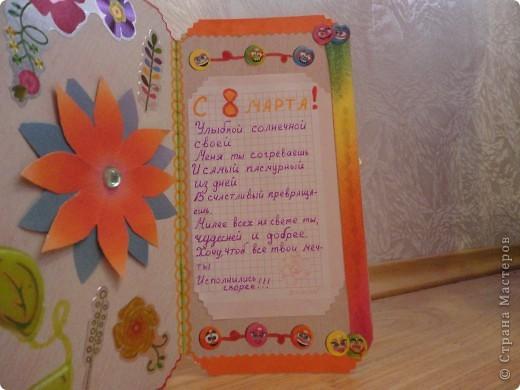 открытка! фото 8