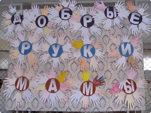 Это работа начальной школы. Дети дома нарисовали руки своих мам, а потом мы оформили такую вот выставку фото 1