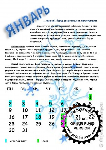 Календарь Казачьих блюд фото 2
