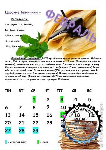 Календарь Казачьих блюд фото 3