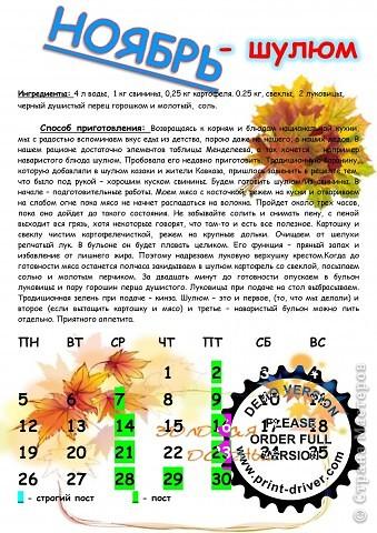 Календарь Казачьих блюд фото 12