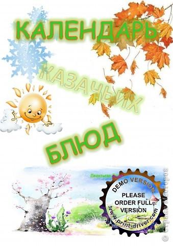 Календарь Казачьих блюд фото 1