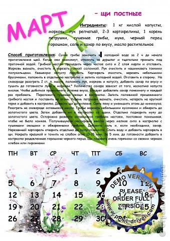 Календарь Казачьих блюд фото 4